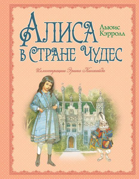 Льюис Кэрролл Алиса в Стране Чудес алиса в стране чудес алиса в зазеркалье охота на снарка сильвия и бруно пища для ума азбука