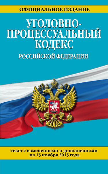 Уголовно-процессуальный кодекс Российской Федерации эксмо арбитражный процессуальный кодекс рф на 15 ноября 2015 г