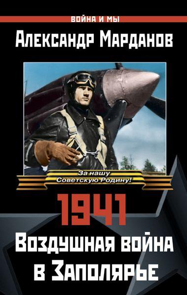 Александр Марданов 1941. Воздушная война в Заполярье война на украине день за днем