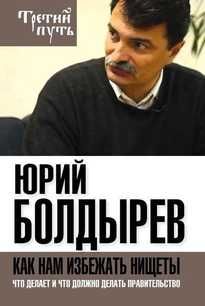 Юрий Болдырев Как нам избежать нищеты. Что делает и что должно делать правительство epizootic ulcerative syndrome eus in labeo bata ham