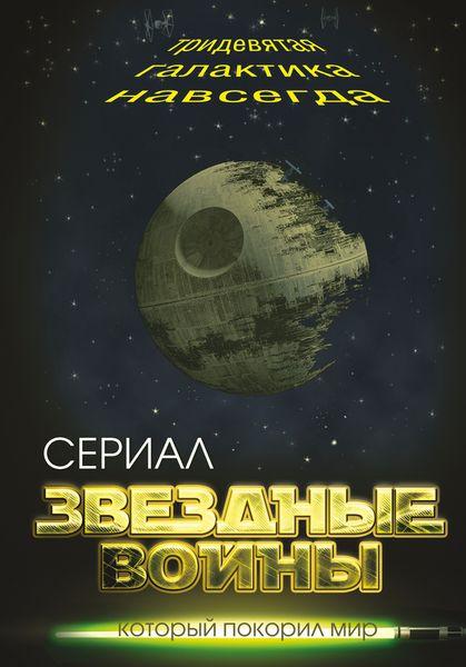 Елена Хаецкая Звездные войны. Тридевятая галактика навсегда