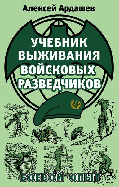 Алексей Ардашев Учебник выживания войсковых разведчиков. Боевой опыт георгий лопатин в тылу врага