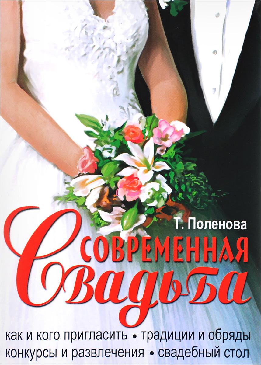 Т. Поленова Современная свадьба