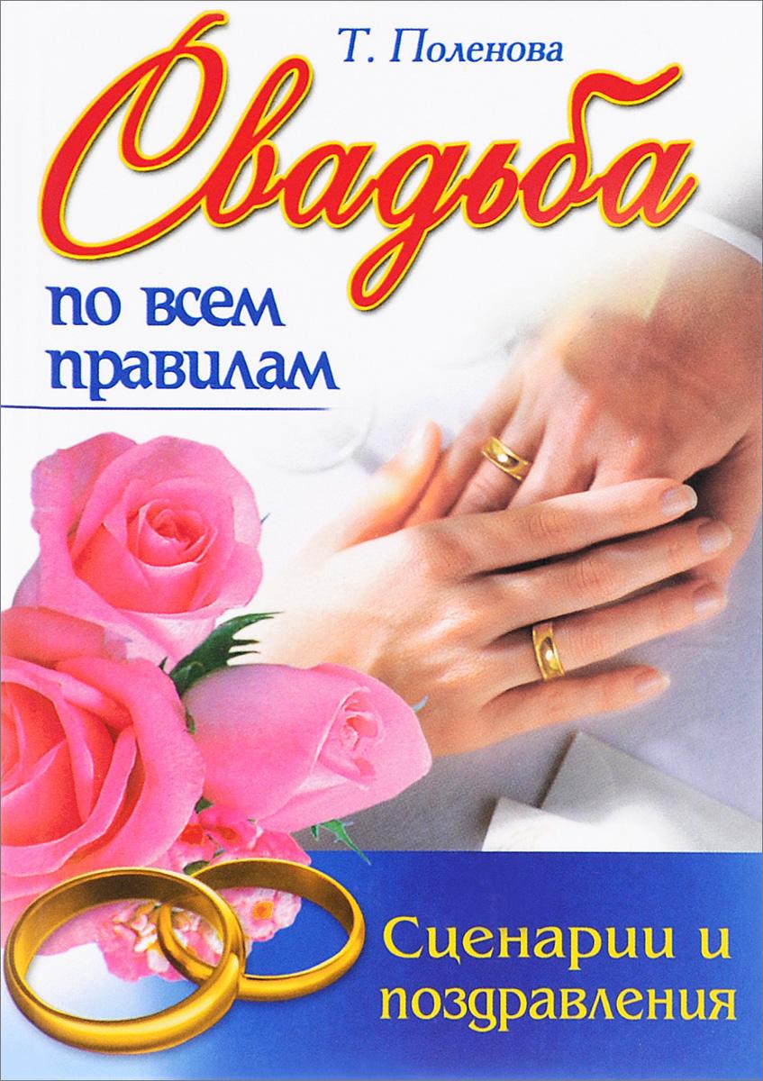 Т. Поленова Свадьба по всем правилам