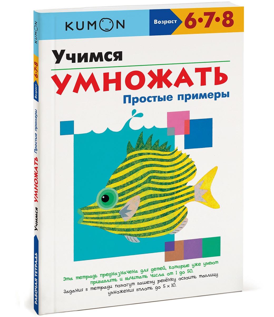 Учимся умножать. Простые примеры. Рабочая тетрадь ISBN: 978-5-00057-755-4 kumon учимся умножать простые примеры kumon