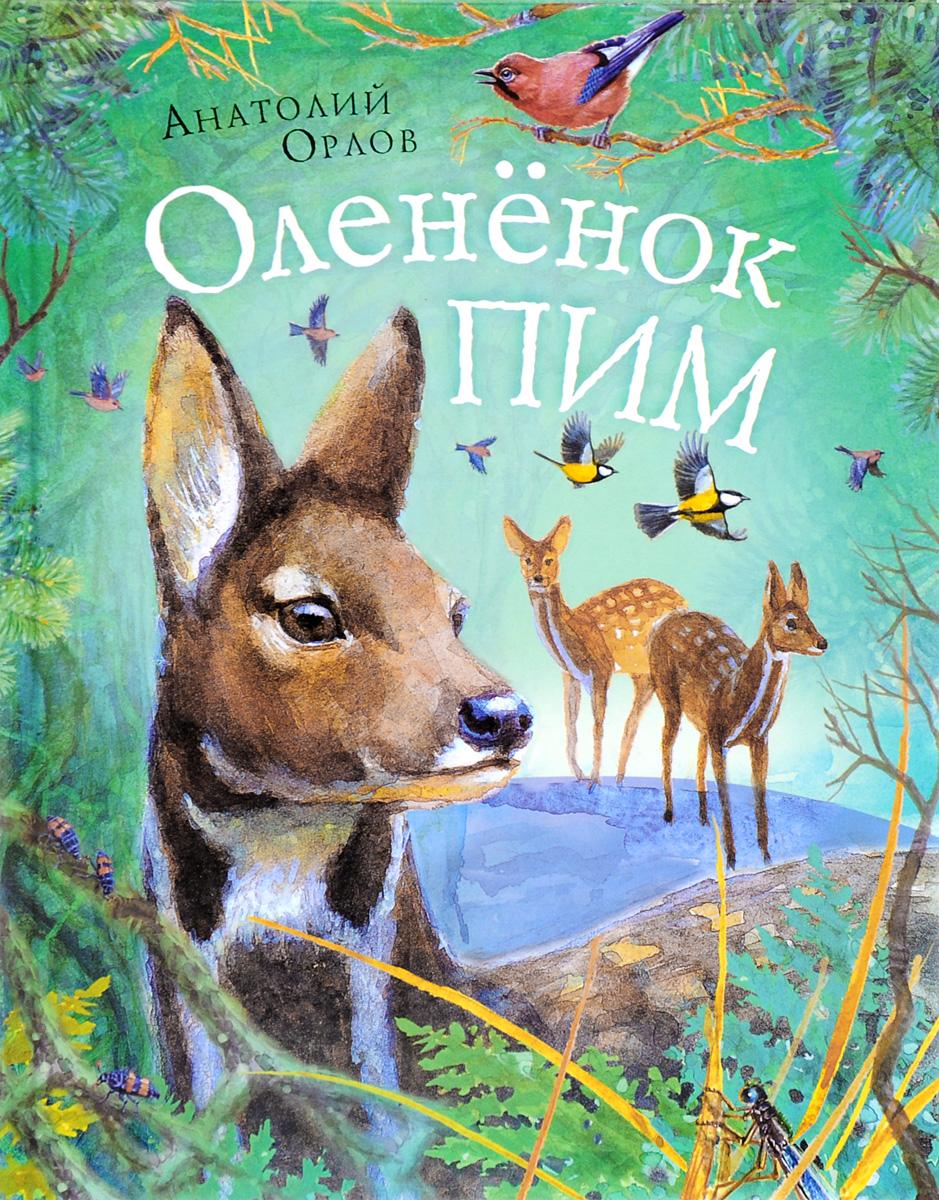 Анатолий Орлов Олененок Пим