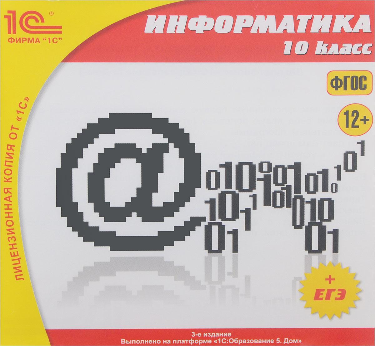 1С:Школа. Информатика. 10 клacc (ФГОС) обучающие диски 1с паблишинг 1с школа математика 1 4 кл тесты