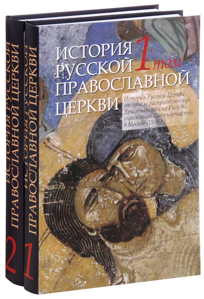 История Русской Православной Церкви. В 2 томах (комплект)