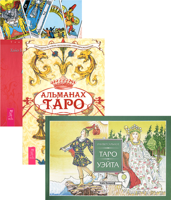 Хайо Банцхаф Таро, Альманах, 2015. Книга Таро Райдера-Уэйта. Все карты в раскладах