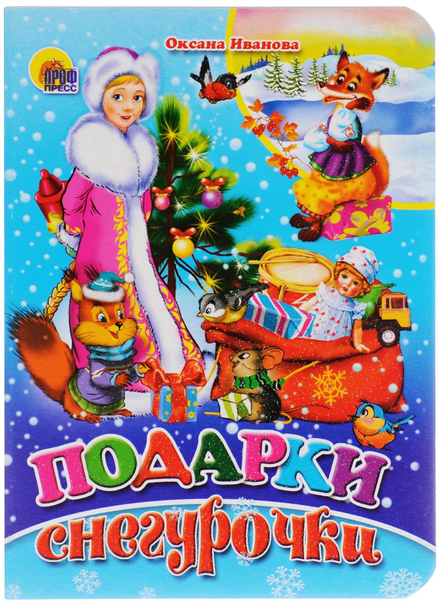 Оксана Иванова Подарки снегурочки костюм снегурочки с колокольчиками 40 44