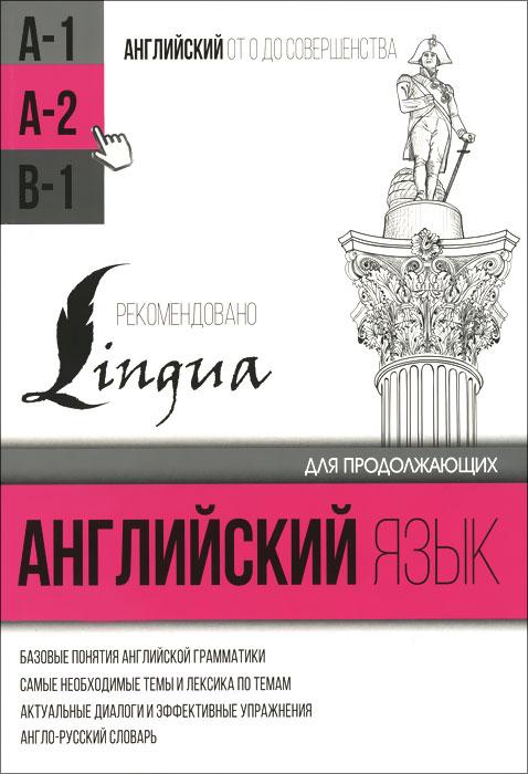 С. А. Матвеев Английский язык для продолжающих. Уровень А2