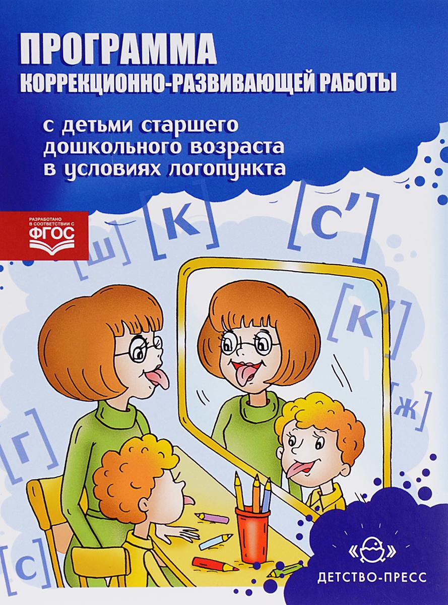 Программа коррекционно-развивающей работы с детьми старшего дошкольного возраста в условиях логопункта тарифный план