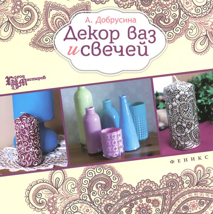 А. Добрусина Декор ваз и свечей как быстро продать квартиру дорого