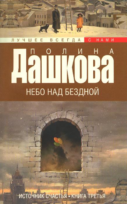 Полина Дашкова Небо над бездной. Источник счастья. Книга 3
