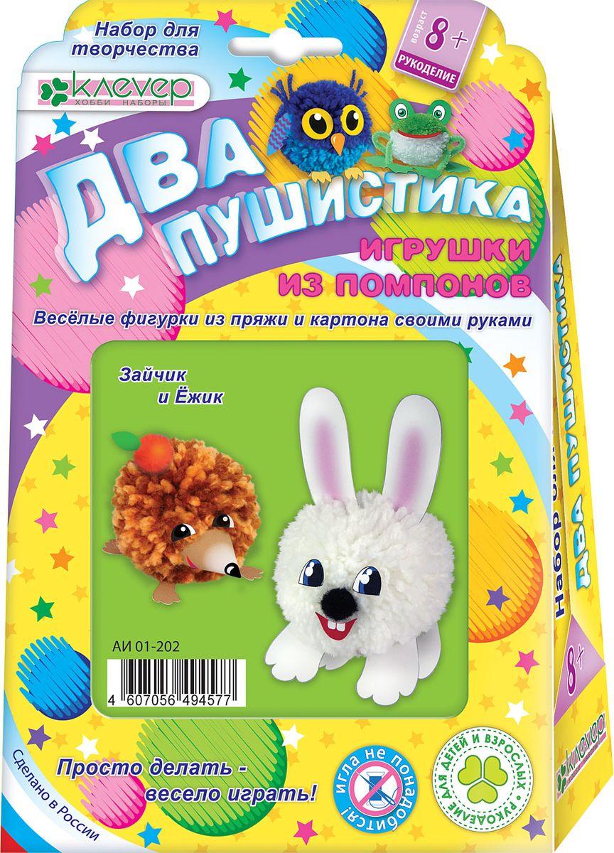 Клевер Набор для создания игрушек из помпонов Зайчик и ежик