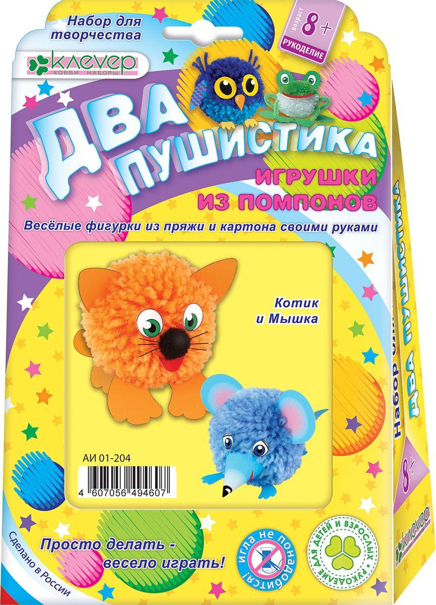 Клевер Набор для создания игрушек из помпонов Котик и мышка
