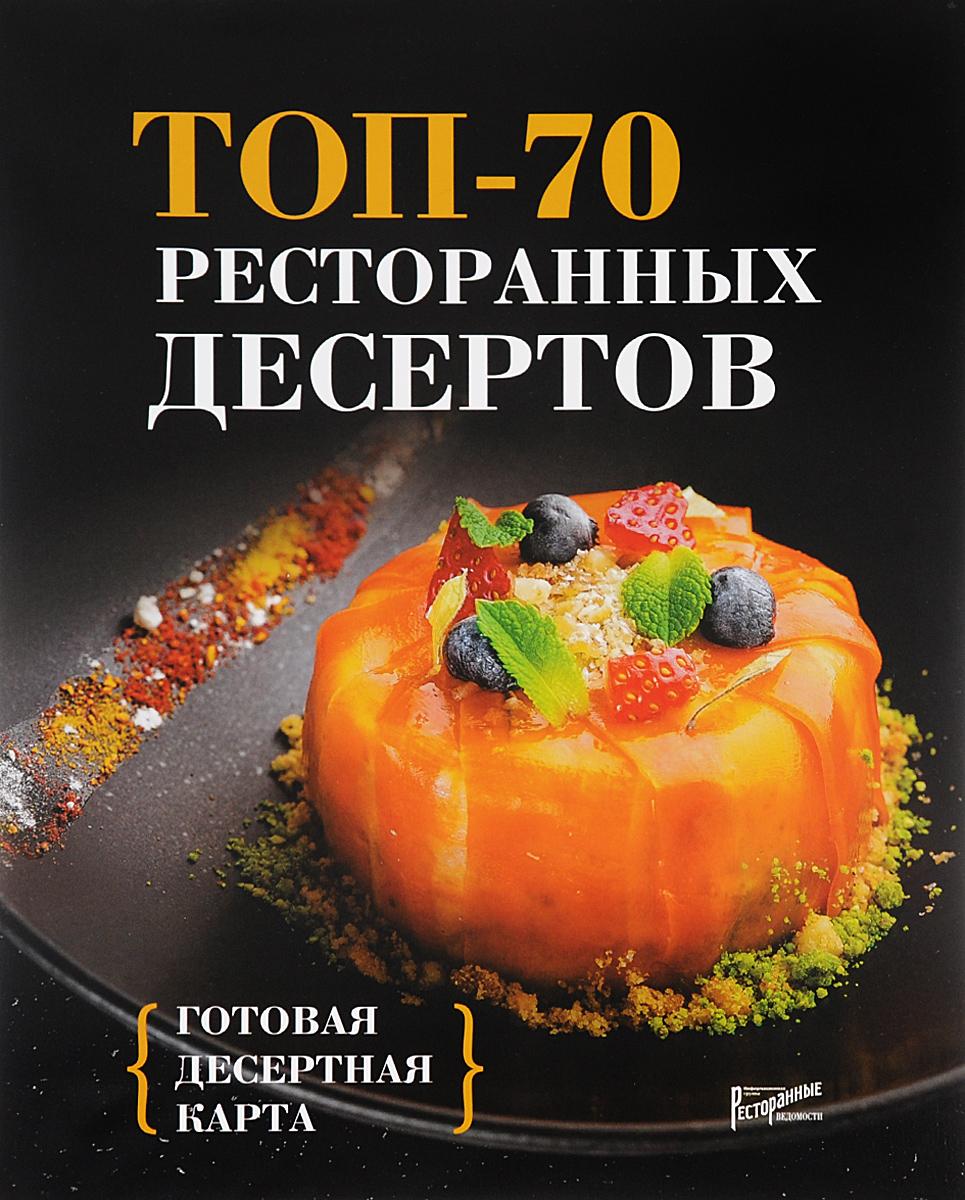 ТОП-70 ресторанных десертов. Готовая десертная карта мультиварка мастер шеф редмонд
