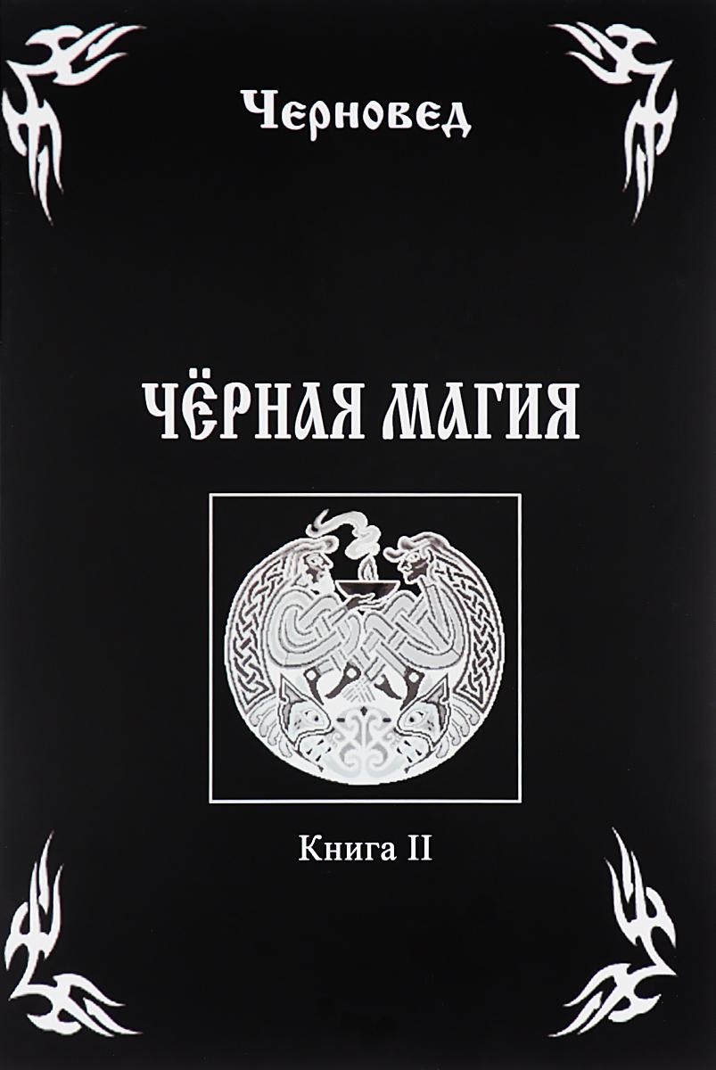Черная Магия. Книга 2. Черновед