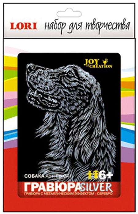Lori Гравюра на серебре Собака