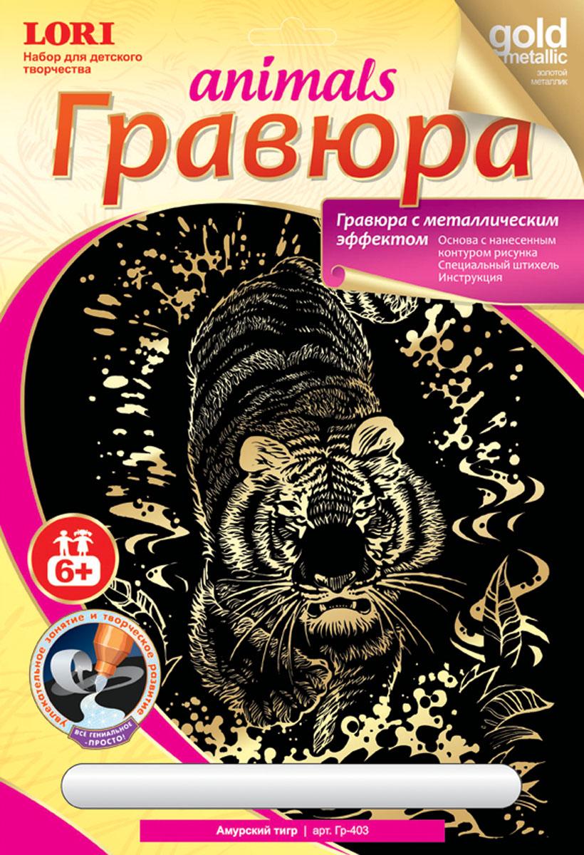 Lori Гравюра Амурский тигр