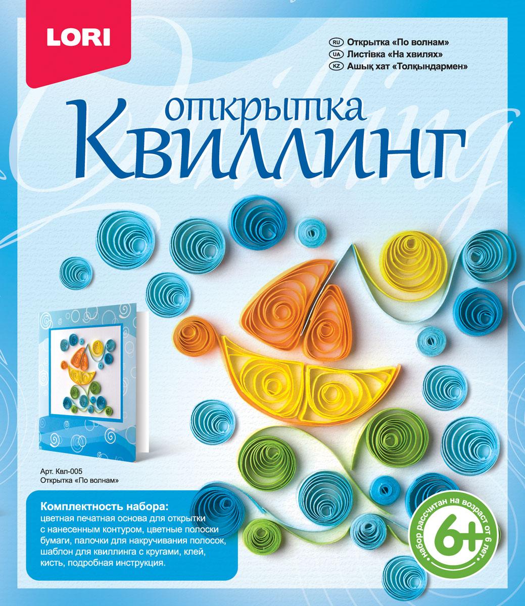 Zakazat.ru Lori Набор для квиллинга Открытка По волнам