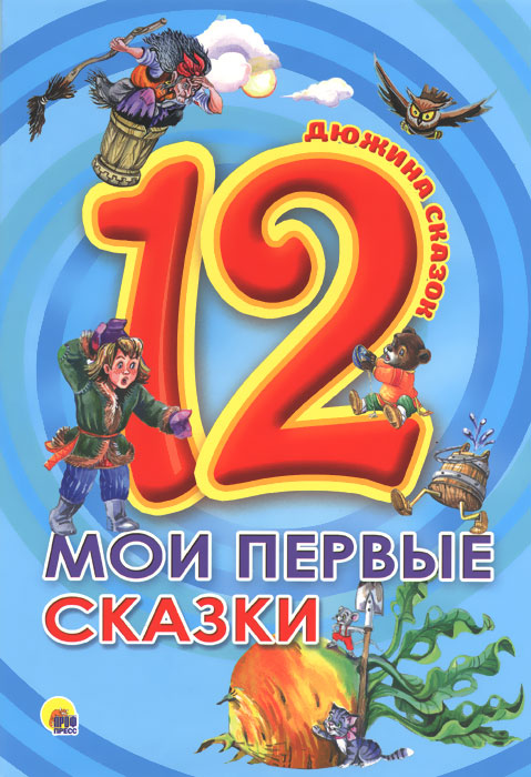 Виктория Гетцель Мои первые сказки