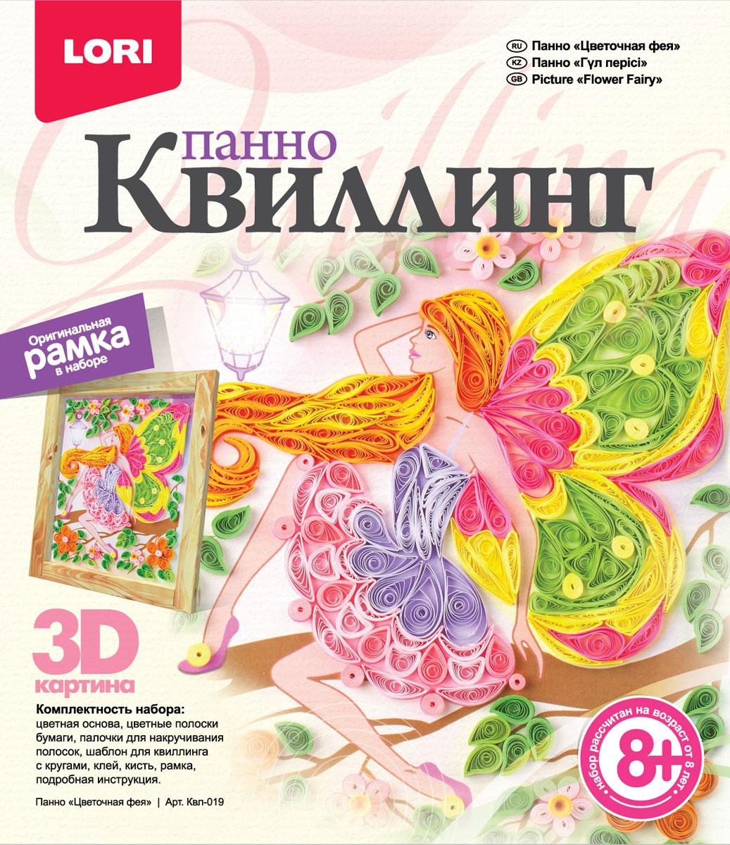 Zakazat.ru Lori Набор для квиллинга Панно Цветочная фея