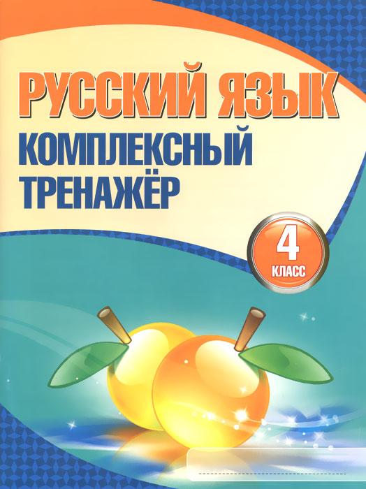 Русский язык. 4 класс. Комплексный тренажер куплю тренажер б у в барнауле