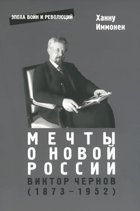 Ханну Иммонен Мечты о новой России. Виктор Чернов (1873-1952)