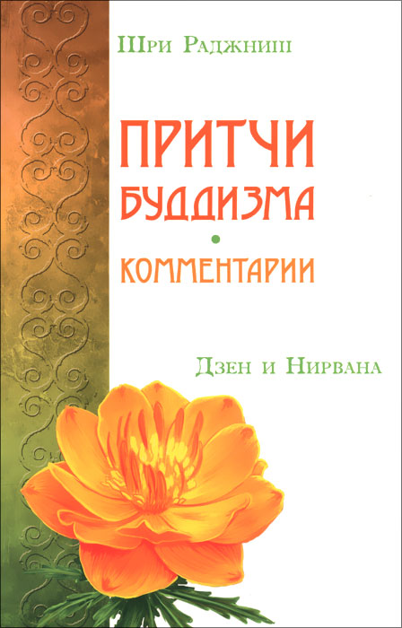 Притчи буддизма. Комментарии. Дзен и Нирвана. Шри Раджниш