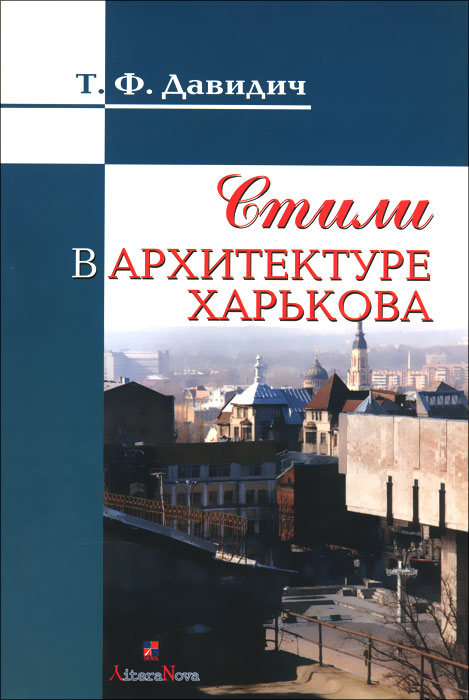 Т. Ф. Давидич Стили в архитектуре Харькова