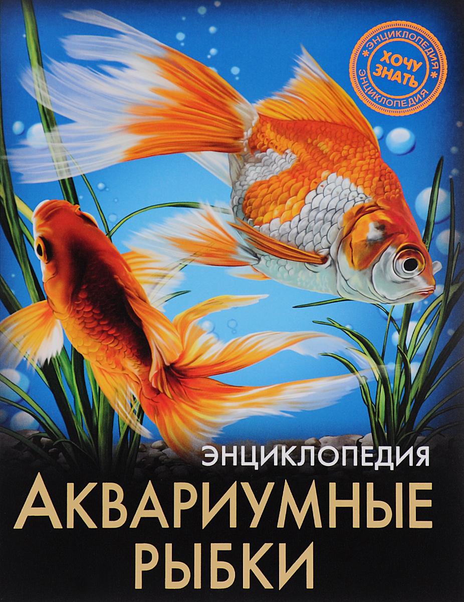 Лада Александрова Энциклопедия. Аквариумные рыбки аквариумные рыбки в ейске