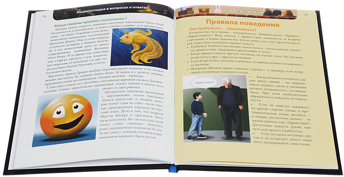 Энциклопедии знакомств