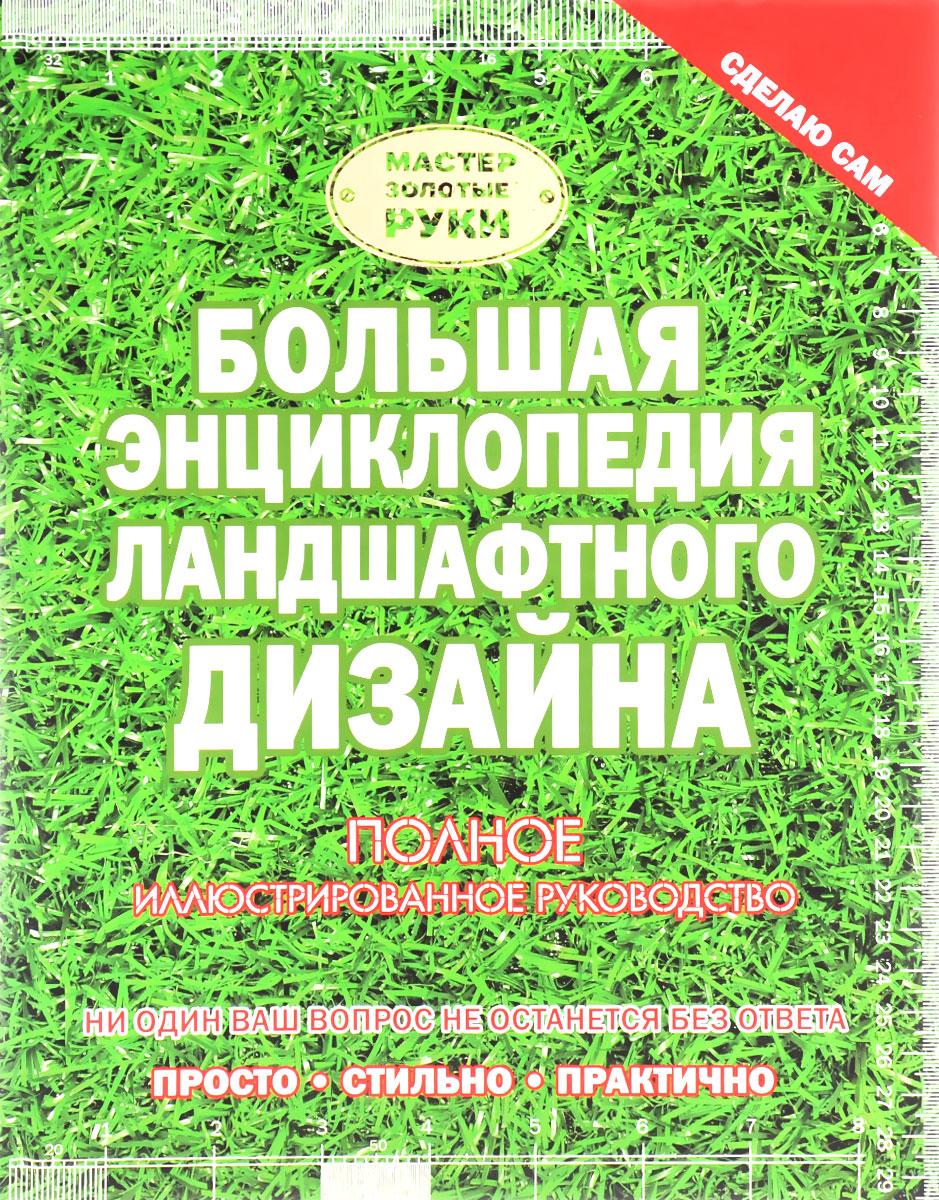 А. В. Елисеева, В. М. Жабцев Большая энциклопедия ландшафтного дизайна