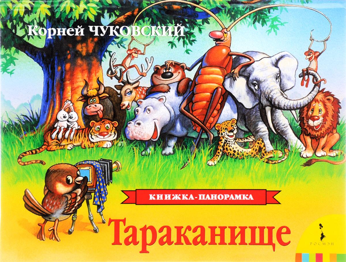 Корней Чуковский Тараканище. Книжка-панорамка корней чуковский телефон книжка панорамка