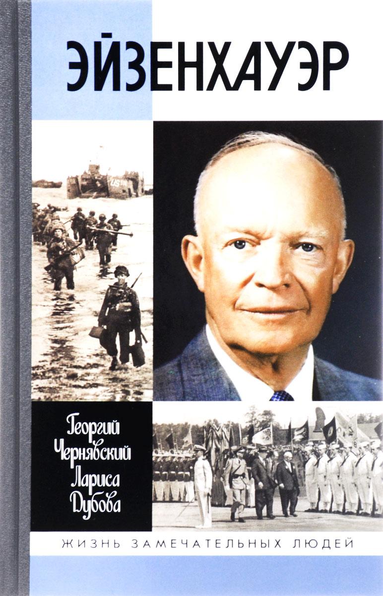 Георгий Чернявский, Лариса Дубова Эйзенхауэр