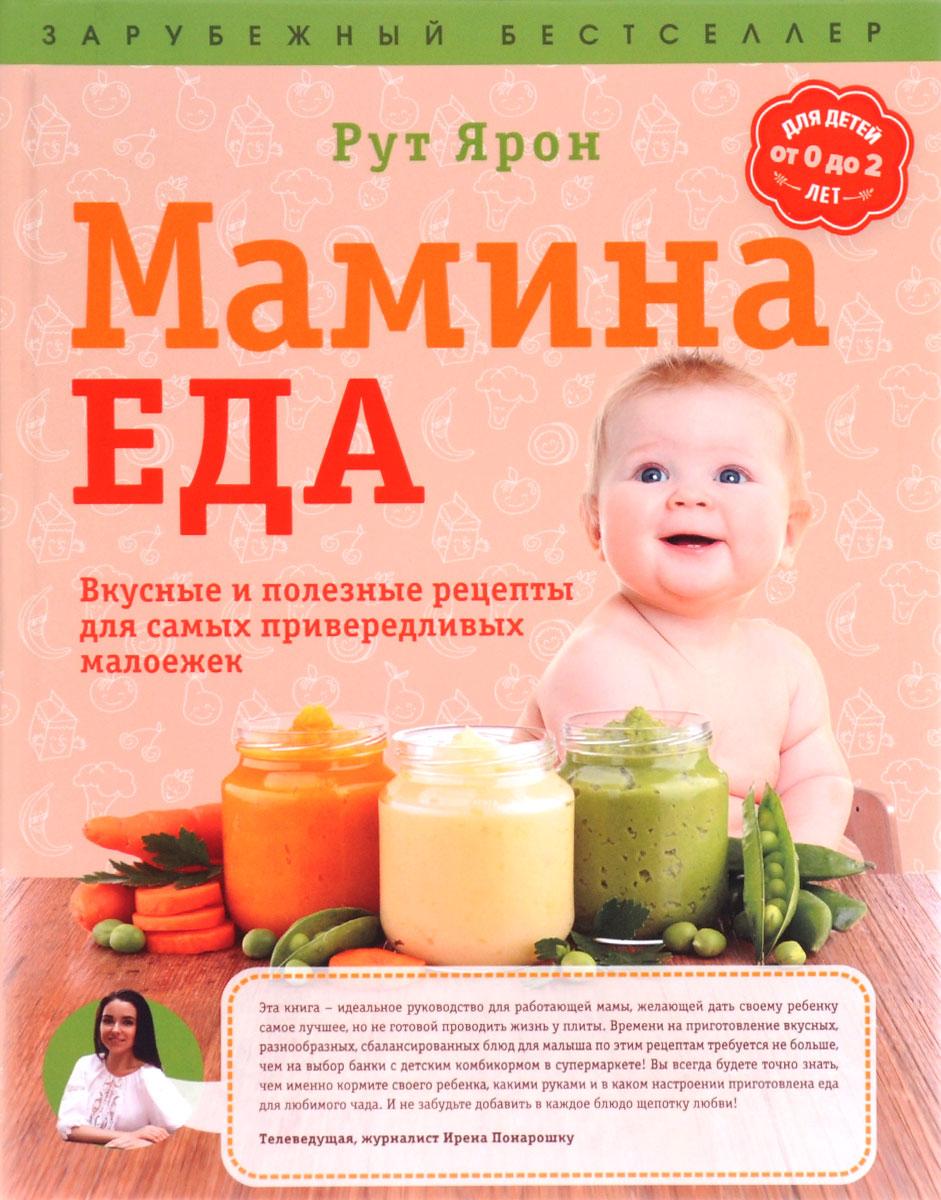 Мамина еда. Вкусные и полезные рецепты для самых привередливых малоежек