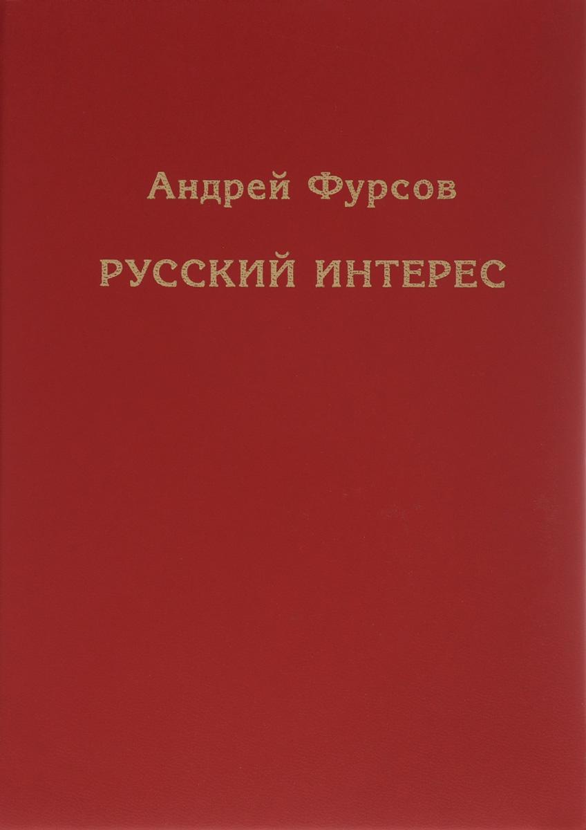 Андрей Фурсов Русский интерес андрей фурсов холодный восточный ветер русской весны