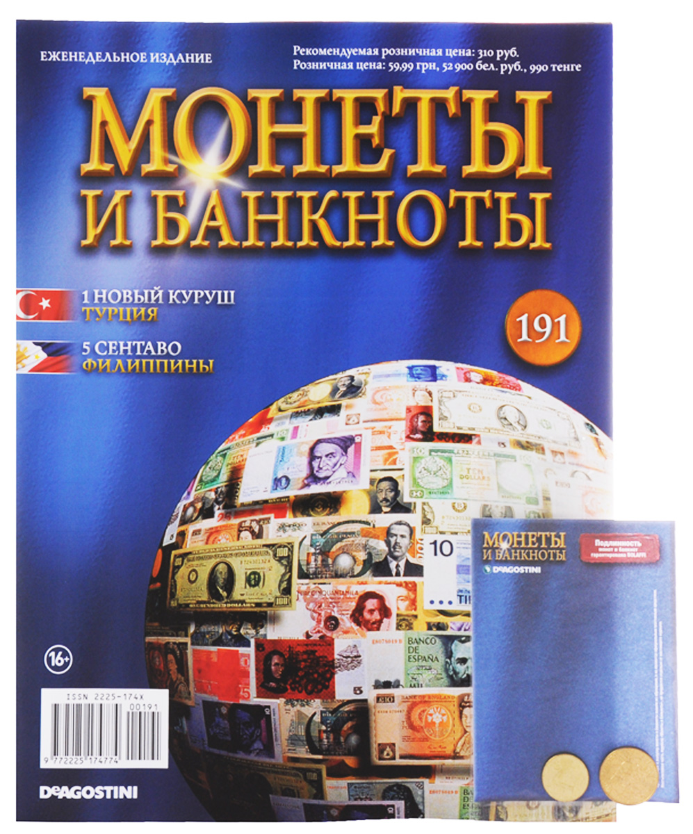 Журнал Монеты и банкноты №191 журнал монеты и банкноты 161