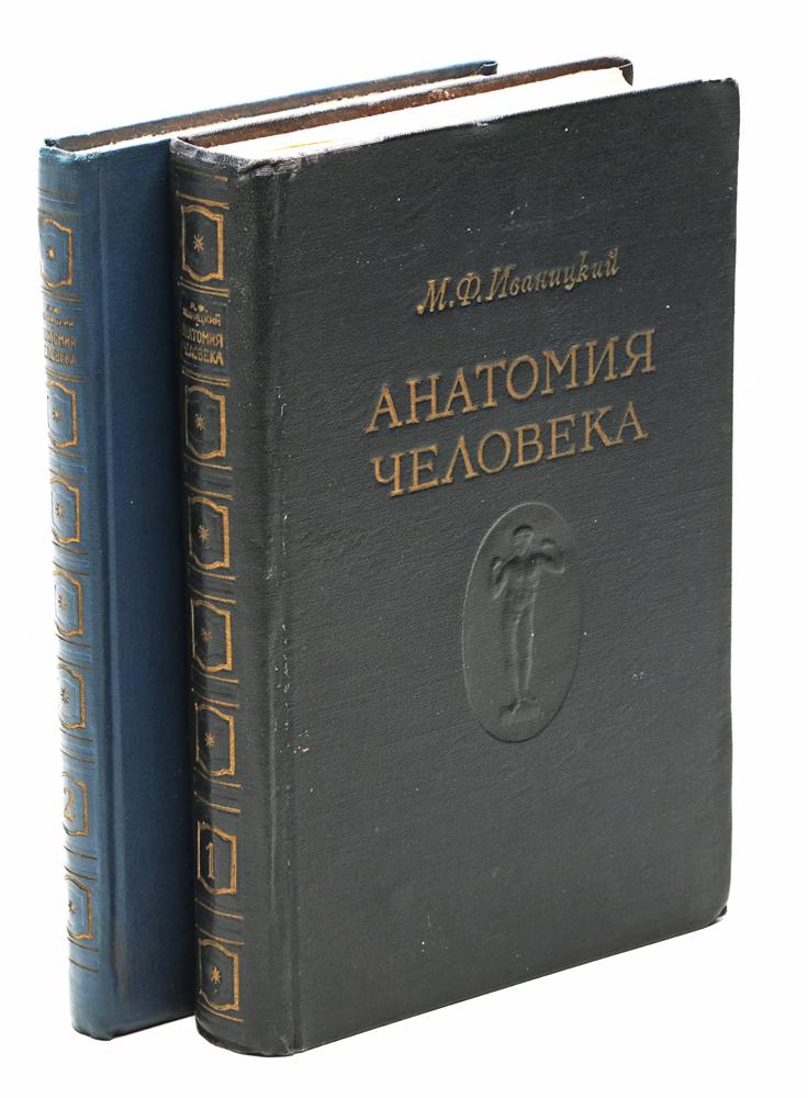 Анатомия человека (комплект из 2 книг) толстой л война и мир том i ii комплект из 2 книг