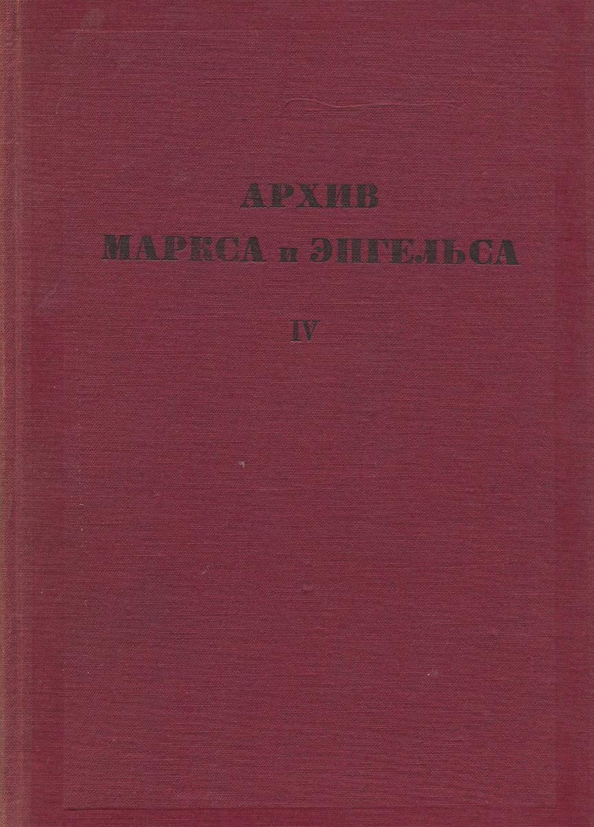 Архив Маркса и Энгельса. Том 4 книги эксмо капитал критика политической экономии том i