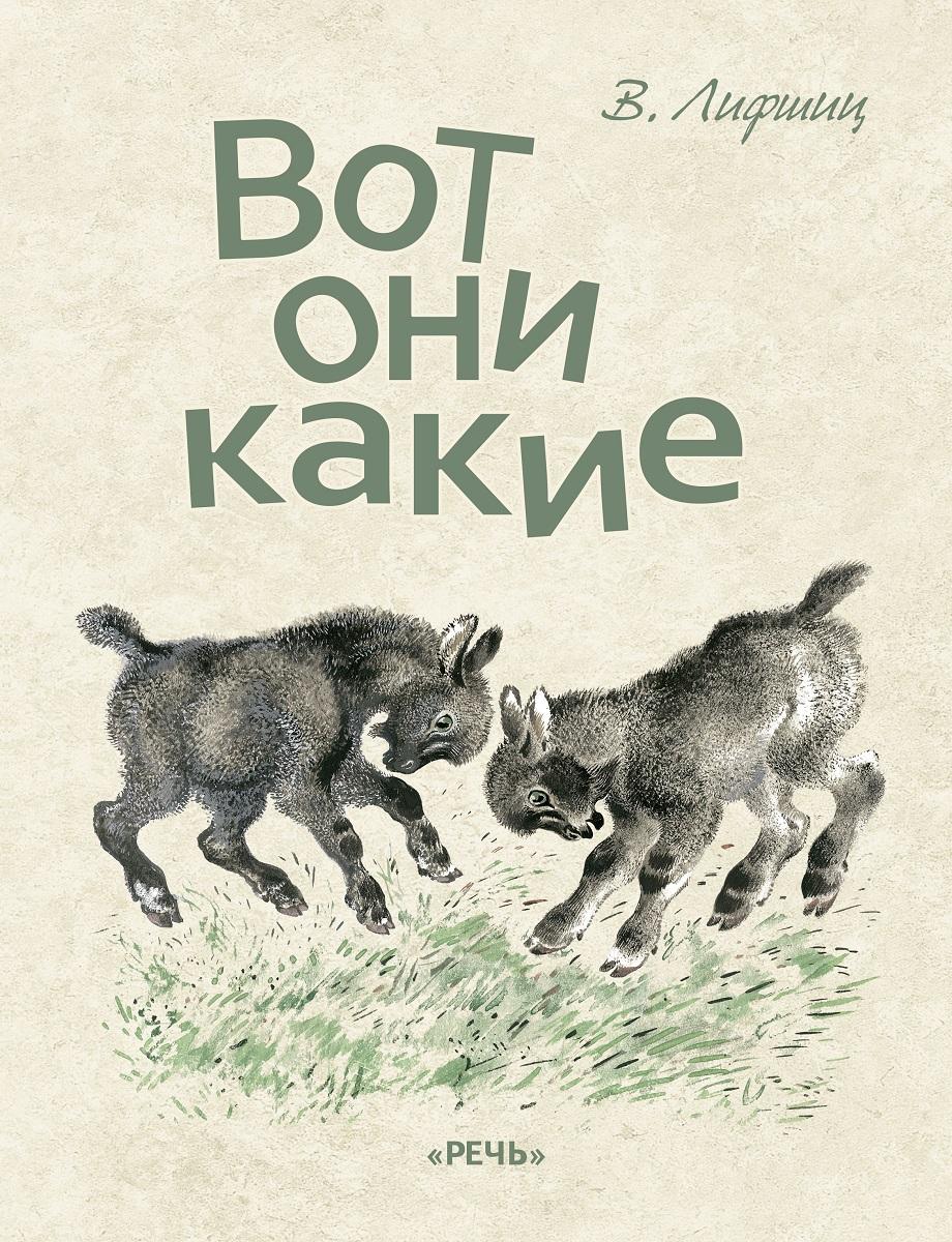 Лифшиц Владимир Вот они какие чарушин евгений иванович кто как живет