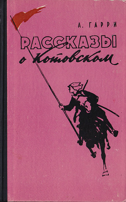 Рассказы о Котовском