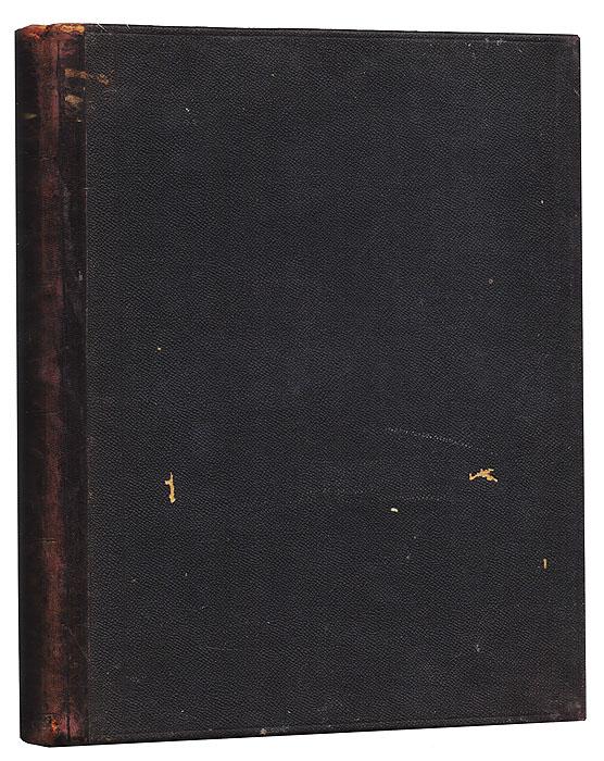 Бабочки Европы13100Санкт-Петербург, 1904 год. Издание Товарищества М. О. Вольф.Иллюстрированное издание с 18 хромолитографированными таблицами и 24 рисунками.Владельческий переплет.Сохранность хорошая.Книга эта имеет целью дать начинающему руководство для собирания и распознавания наиболее обычных и часто встречающихся бабочек. Имея ввиду, таким образом, цели преимущественно практические, автор иногда упускает из виду цели научные, но мы не сочли нужным делать изменения ивносить поправки в этом направлении, так как в руководстве, имеющем в виду практику, такие пробелы имеют значение второстепенное. Но мысочли не лишним дополнить практические указания автора там, где он является, на наш взгляд, слишком кратким или односторонним, а равноприбавить несколько новых рисунков. Затем, добавлены также сведения касательно бабочек, встречающихся в России, в частности в Спб.Губернии.Изучение местной фауны не может быть задачей университетских лабораторий, преследующих иные цели, и является прекрасным полемдеятельности для любителя. Многие выдающееся фаунисты начинали свою деятельность с коллекционирования насекомых.Но весьма важно, чтоб это коллекционирование в самом начале своем не носило характера собирания марок, как выражается Геккель, а былоосмысленным и сознательным делом. Книжка Борециуса именно поможет внести эту осмысленность и сознательность в труд начинающеголюбителя природы.Не подлежит вывозу за пределы Российской Федерации.