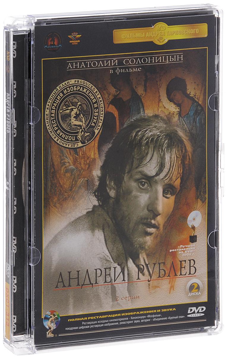 Андрей Рублев (2 DVD)