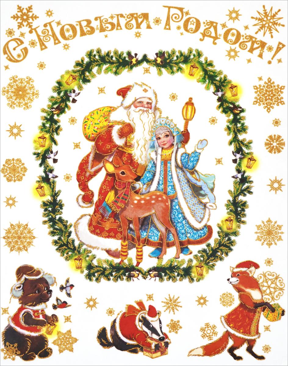 Новогоднее оконное украшение Феникс-Презент Дед Мороз, Снегурочка и олень38612Новогоднее оконное украшение Феникс-Презент Дед Мороз, Снегурочка и олень поможет украсить дом к предстоящим праздникам. На одном листе расположены наклейки в виде снежинок, забавных зверушек с подарками и надписью С Новым годом!. Наклейки изготовлены из ПВХ и декорированы блестками. С помощью этих украшений вы сможете оживить интерьер по своему вкусу, наклеить их на окно, на зеркало.Новогодние украшения всегда несут в себе волшебство и красоту праздника. Создайте в своем доме атмосферу тепла, веселья и радости, украшая его всей семьей. Размер листа: 30 см х 38 см. Размер самой большой наклейки: 24 см х 23 см. Размер самой маленькой наклейки: 1,3 см х 1,3 см.