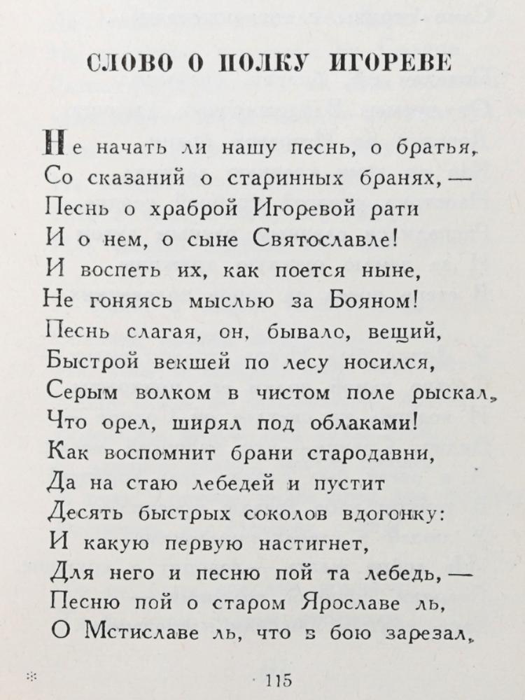 (Скадовский район) слово о полку игореве читать полностью оригинал Церковь древности после