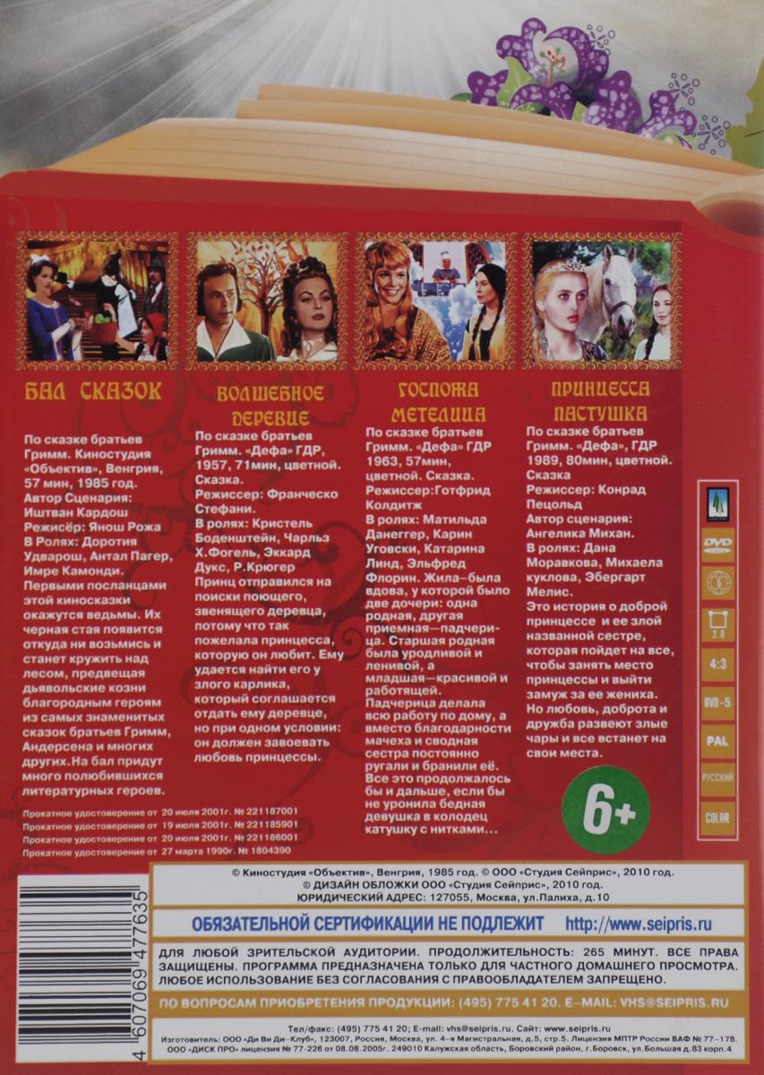 Сказки братьев Гримм.  Том 3 (4 DVD) Сейприс