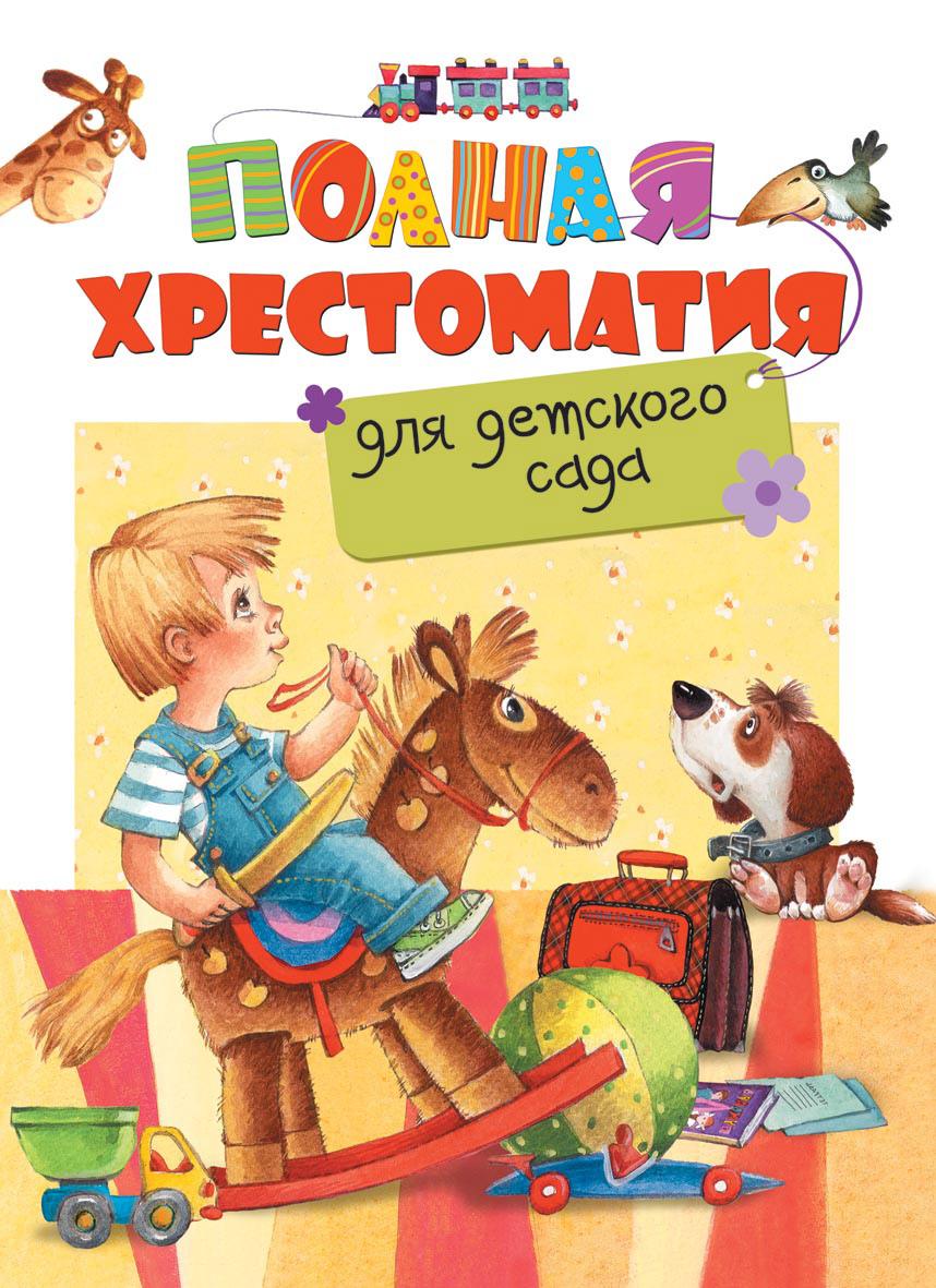 Полная хрестоматия для детского сада энциклопедии росмэн энциклопедия для детского сада собаки и щенки