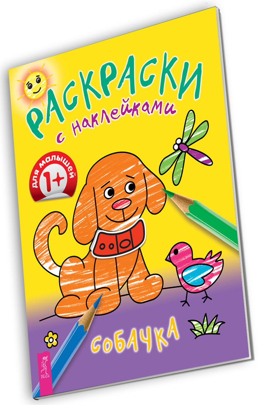 Купить Собачка. Раскраска с наклейками